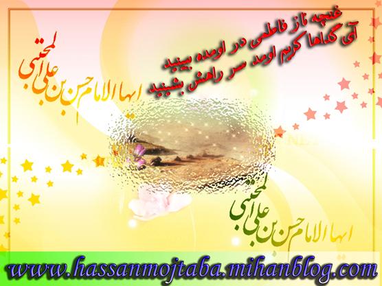 http://hassanmojtaba.mihanblog.com/ منبع وبلاگ امام حسن مجتبی